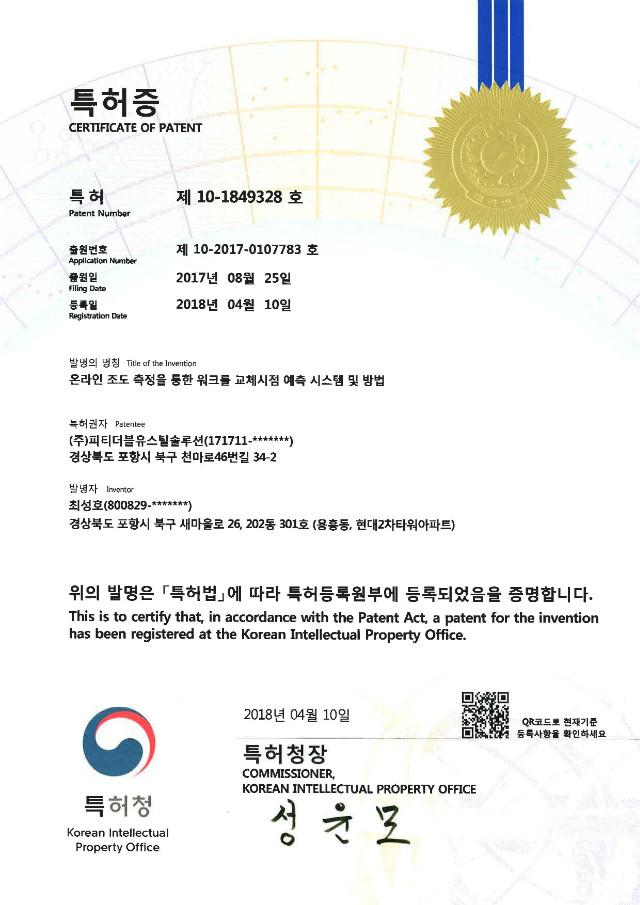 특허증)온라인조도측정 롤교체시점예측시스템.jpg
